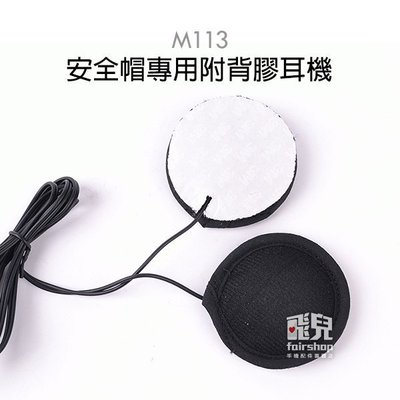 【飛兒】騎車不無聊!M113 安全帽專用附背膠耳機 MP3耳機 頭盔耳機 機車耳機 安全帽耳機 騎士專用
