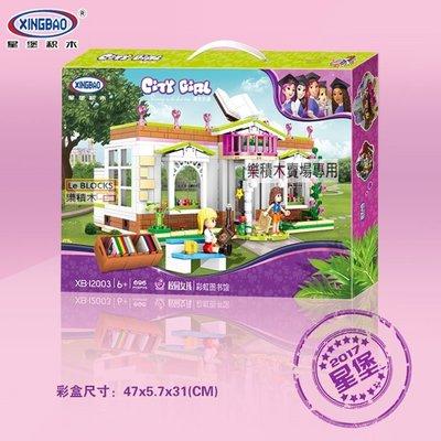 樂積木【預購】星堡 XB12003 校園圖書館 校園女孩 非樂高LEGO相容 城市 街景 建築 MOC 美式餐廳 好朋友
