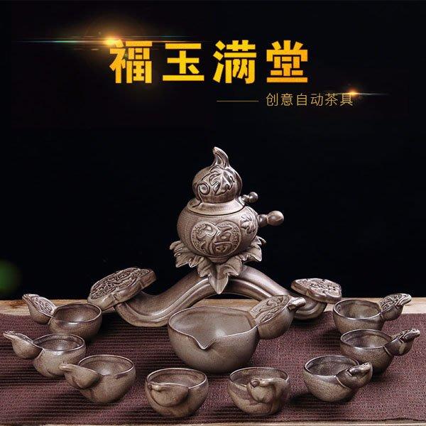 5Cgo【茗道】含稅會員有優惠 539949188760 葫蘆粗陶瓷自動茶具茶壺茶杯公道杯泡茶底座套裝復古懶人防燙泡茶器