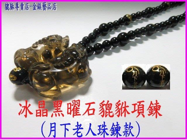 招姻緣【冰晶黑曜石貔貅項鍊(一對) 珠鍊是月下老人】開光是永久/編號6715