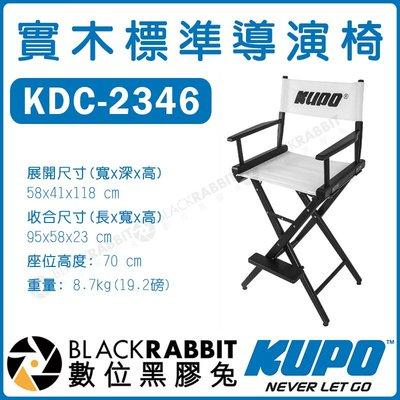 數位黑膠兔【 KUPO KDC-2346 實木高腳導演椅 白色】木質 攜帶式 戶外椅 Bar Height 導演椅 折疊