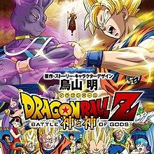 龍珠「神與神」劇場版 DVD