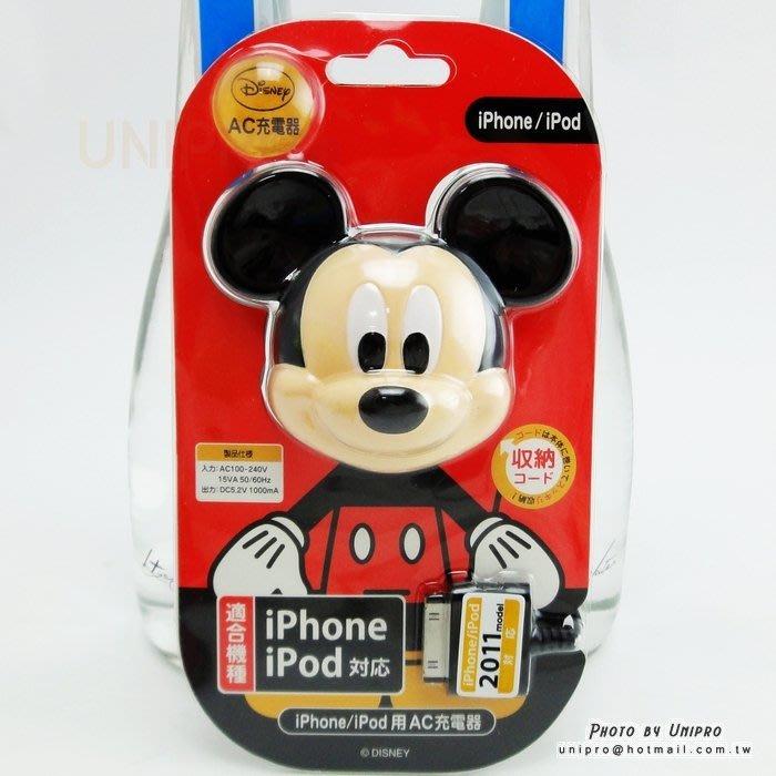 【UNIPRO】日貨 iPhone 3 4 4S iPod 30pin 立體米奇 繞線器 充電線 迪士尼正版