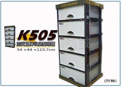 呈議) 聯府 K505 加賀五層櫃(附輪) 抽屜收納櫃 整理櫃