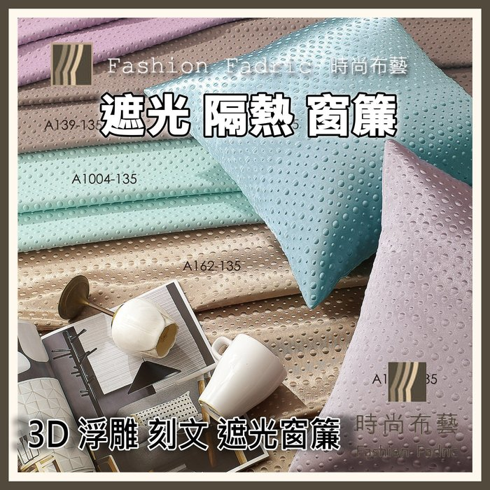 AAAAA - 遮光窗簾 3D 押花系列 15元 才 【1002-3-135】素色好搭配