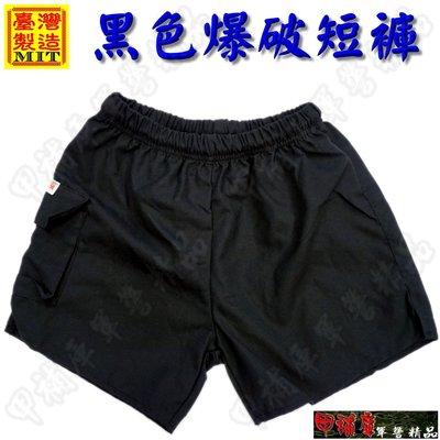 《甲補庫》~素面黑色/紅色爆破短褲、救...