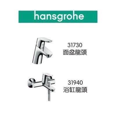 Hansgrohe 水龍頭套裝 Focus 70 面盆+浴缸或企缸用冷熱水龍頭套裝, 德國製造(Grohe, Roca, Kohler, TOTO)