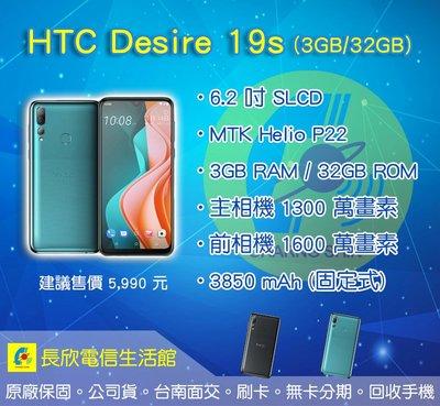贈送空壓殼【台南長欣電信生活館】【佳里】HTC Desire 19s (3GB/32GB)
