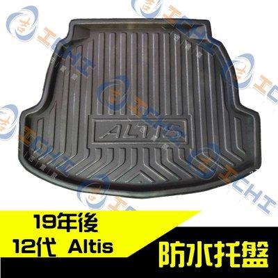 19年後 12代 Altis 防水托盤 / 工廠直營 / altis車廂墊 altis後廂置物墊 2019altis