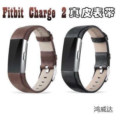 Fitbit Charge 2 手錶帶 智能手環替換腕帶 時尚運動 頭層牛皮 真皮錶帶 智能手錶帶