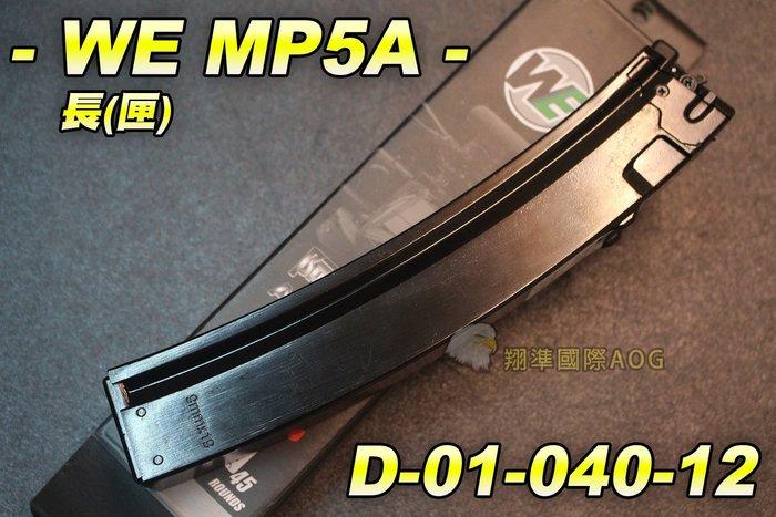 【翔準軍品AOG】WE MP5A 長(匣) 阿帕契 彈夾 GBB 瓦斯 長彈匣 瓦斯彈匣 野戰 生存遊戲 D-01-04