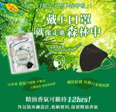(漾霓)-代購~森呼吸草本香氛口罩/PM2.5  檢驗合格口罩/可依需求重覆使用/每包2入(代購商品 下標詢問現貨)