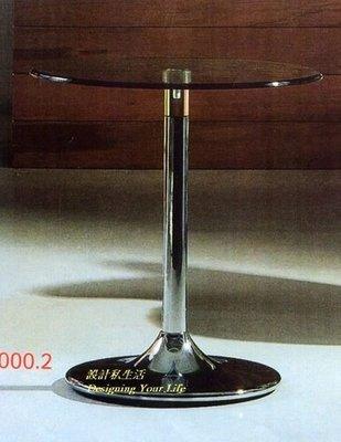 【設計私生活】Z12玻璃小茶几、小邊几...