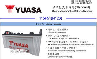 湯淺 汽車電池 115F51 N120 YUASA 加水型電池 汽車電瓶 120AH 大貨車 怪手 堆高機 發電機
