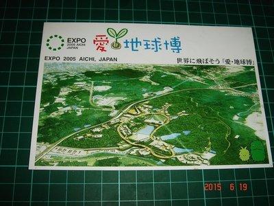 早期日本世博明信片《愛 . 地球博》2005 一張 【CS超聖文化讚】