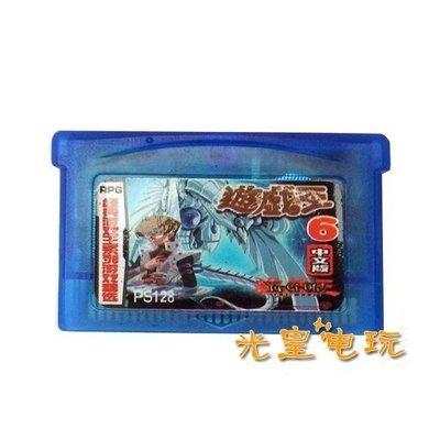 #現貨 NDSL GBM GBASP GBA游戲卡帶 游戲王6 中文版 生日禮物 禮物交換 便宜出清 遊戲卡-SGC5397