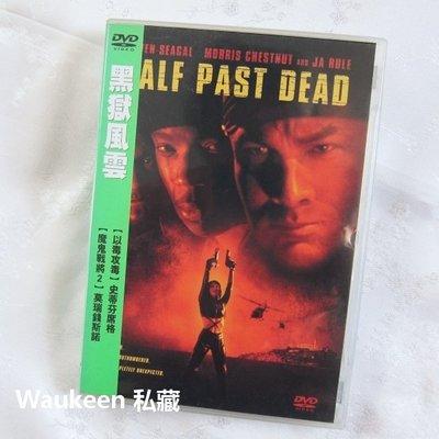 黑獄風雲 Half Past Dead 史蒂芬席格 Steven Seagal 莫瑞錢斯諾 Morris Chestnu