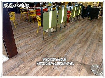 SPC石塑防水超耐磨地板 接近0甲醛 不具吸水性 防焰 耐磨 防水 新竹市 芙洛麗精品飯店 實績照
