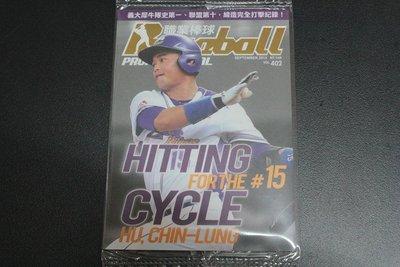 【2015發行】職業棒球雜誌限定款球員卡-HFTC02胡金龍完全打擊紀錄卡(燙金限量版)高國輝,林益全的隊友