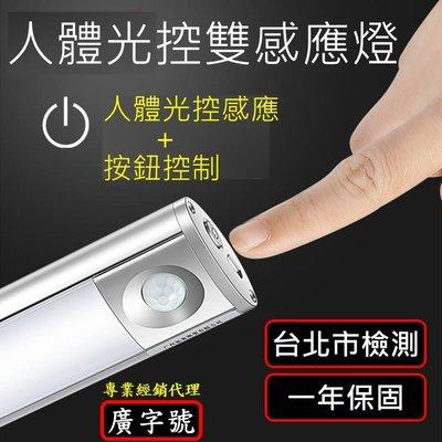 廣字號(台北市測試出貨+一年保固)正白+暖黃光24cm LED人體光控雙感應燈/LED磁吸式感應燈/小夜燈