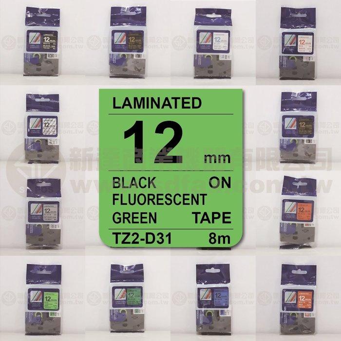 【費可斯】相容性護貝標籤帶12mm螢光綠黑字(雷同TZe-D31/TZ-D31適用PT-D200/PT-2700含稅價