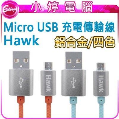【小婷電腦*充電】全新 Hawk 鋁合金 Micro USB 充電傳輸線 Samsung/HTC/PDA