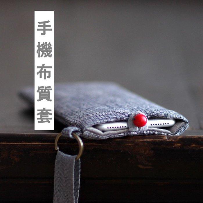 手機袋-手機套 4.7吋/5.5吋手機保護布套 手工收納袋 萬用手機套(4.7吋)_☆找好物FINDGOODS☆
