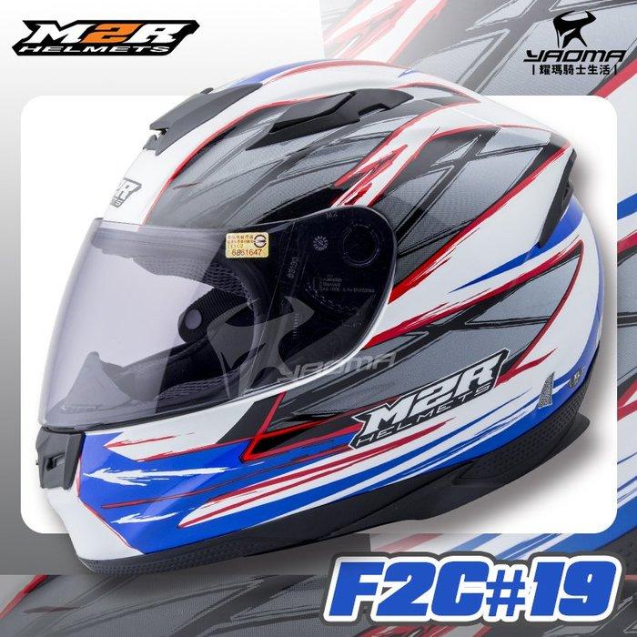 【加贈贈品】M2R安全帽 F2C #19 白藍紅 雙D扣 玻璃纖維 全罩帽 F-2C 耀瑪騎士機車部品