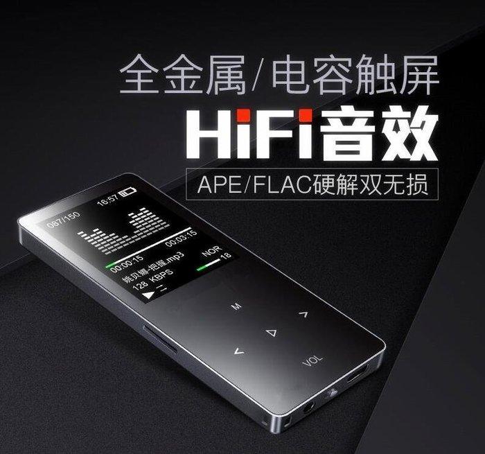 【MP5專家】 IQQ X09 8G 金屬殼 1.8吋 觸碰MP4 FM 錄音 繁體 電子書 TF 超長續航 喇叭