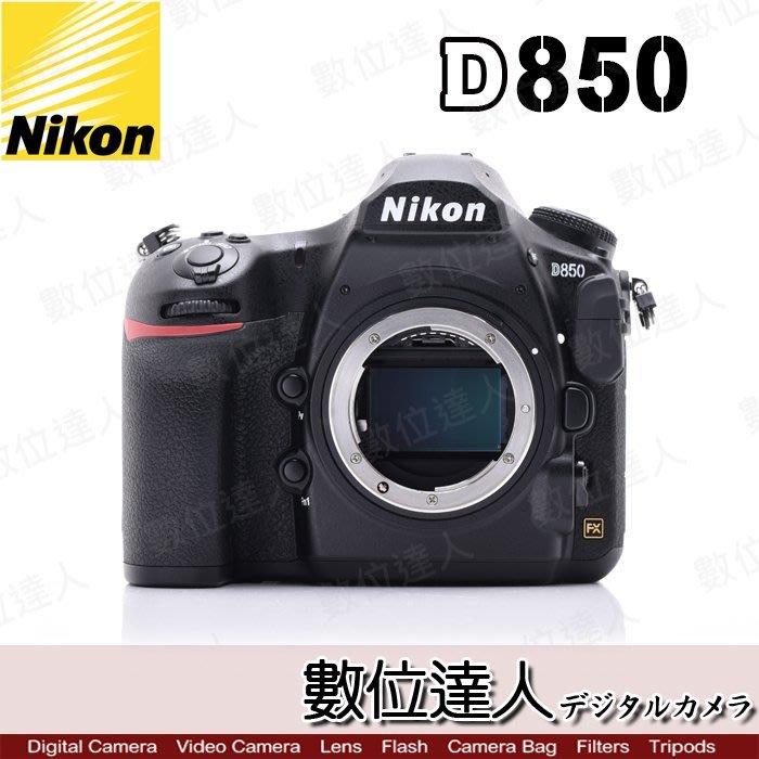 【數位達人】平輸 Nikon D850 全幅 4K 單機身 繁體中文