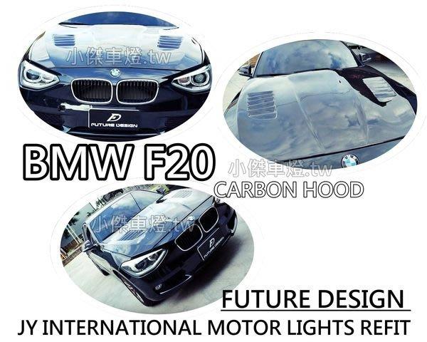 ╣小傑車燈精品╠ BMW F20 FUTURE DESIGN CARBON HOOD 碳纖維引擎蓋 實車完工