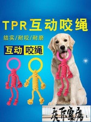 寵物玩具 狗狗玩具大狗互動繩結玩具拉布...