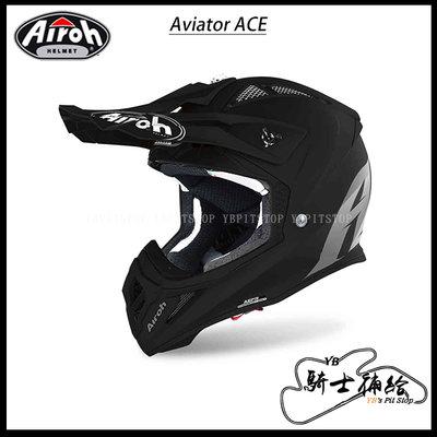 ⚠YB騎士補給⚠ Airoh Aviator ACE Color Black 黑 越野 滑胎 輕量化 磁性襯裏