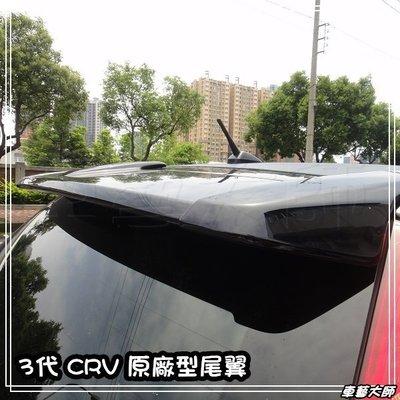 ☆車藝大師☆批發專賣~HONDA 3代 3.5代 CRV 原廠型 尾翼 擾流板 ABS 原廠 另有無限型 烤漆 水箱罩