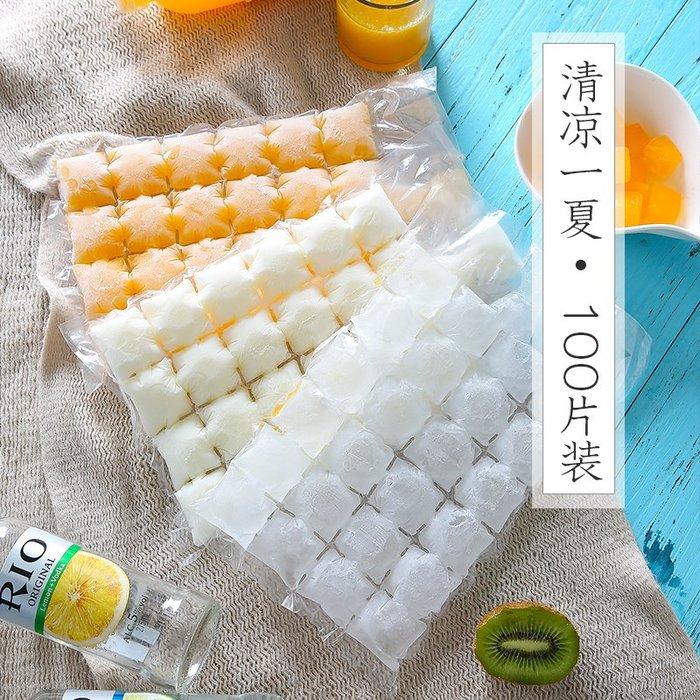 【berry_lin107營業中】一次性制冰袋冰塊袋模具冰袋冰塊盒制冰盒自封口包裝袋冰格快速盒