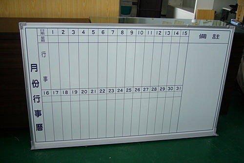 樂居二手家具 全新中古傢俱賣場 全新5*3尺行事曆白板~附筆2支+板擦 台中OA辦公家具專賣店