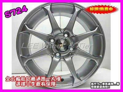 【桃園 小李輪胎】 S724 14吋4孔100與114.3 可用 全新 鋁圈 現代 日產 本田 豐田 三菱 福特 鈴木