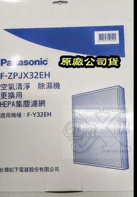 國際牌F-ZPJX32EH HEPA濾網清淨型除濕機F-Y32EH專用