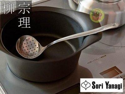 【JPGO 日本購】日本製 柳宗理 SORI YANAGI 質感絕佳調理器具~不鏽鋼漏杓 L#047