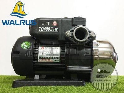 【紳士五金 】❤️最新型抗菌款❤️ TQ400B 1/2HP 大井泵浦WALRUS 電子穩壓加壓馬達 非木川KQ400