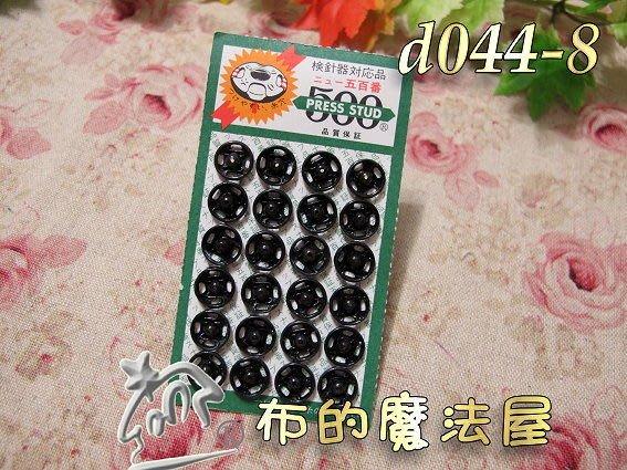 【布的魔法屋】d044-8日本進口黑色8mm金屬手縫暗釦(買12送1,日本500番暗扣,拼布洋裁暗扣子母扣,按扣,壓釦)