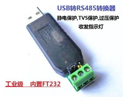 工業級USB轉RS485 轉換器 進口FT232晶片 帶TVS保護 FT232RL W8.190126 [315923] 新北市