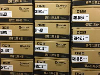 【揪愛呷己裝】櫻花DH-1633 /1631/1635數位恆溫強制排氣瓦斯熱水器 宅配免運 不含安裝原廠保固一年 台中