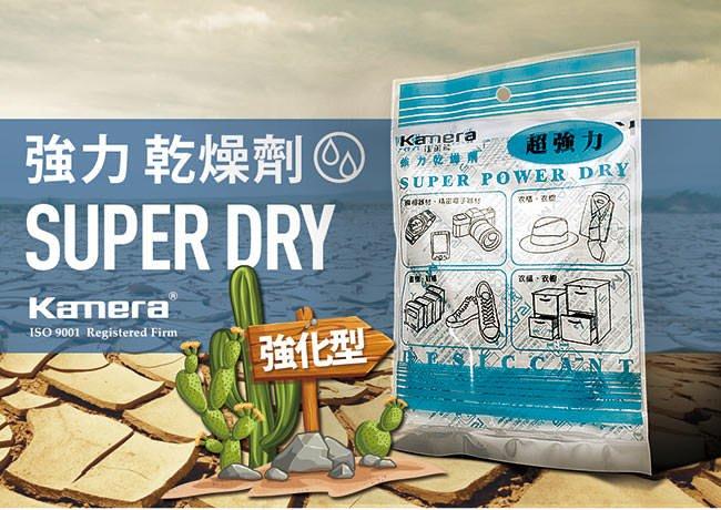 佳美能 Kamera Super Dry 強力乾燥劑 (10入) 防潮 除溼 台南PQS