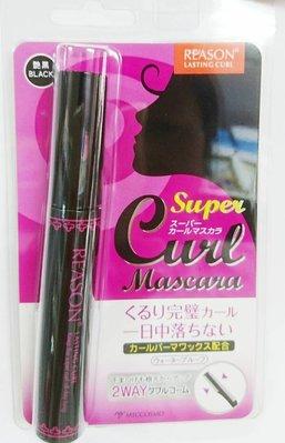 (呱呱美妝)REASON 24小時超捲俏定型睫毛膏 王盈喬老師推薦 梳子刷頭
