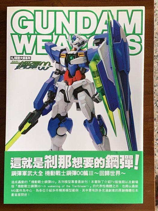 [二手書籍出清] GUNDAM WEAPONS 鋼彈軍武大全 機動戰士鋼彈OO篇III 繁體中文版