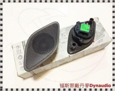 ╭°⊙瑞比⊙°╮VW福斯原廠丹麥Dynaudio 丹拿 後門 高音喇叭組 適用:PASSAT B6/B7/CC