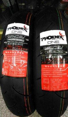 【阿齊】PHOENIX G2092 100/90-10 350-10 90/90-10 熱熔胎 GMD 固滿德 機車輪胎