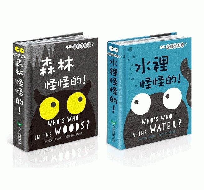 【大衛】青林 那裡怪怪的!雙語立體遊戲書(現貨優惠價到12/31截止)