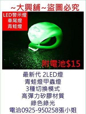 最新 2LED燈 青蛙燈 甲蟲燈 自行車夜騎 兒童滑板車LED警示燈 車尾燈!!現貨!! 桃園市